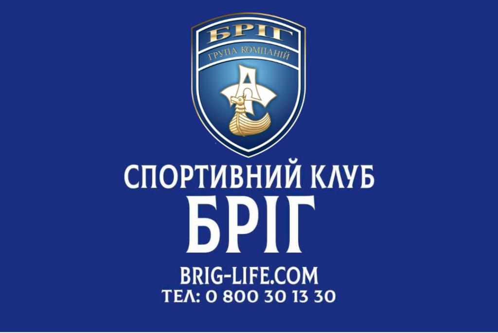 Лого Спортивный Клуб Бриг