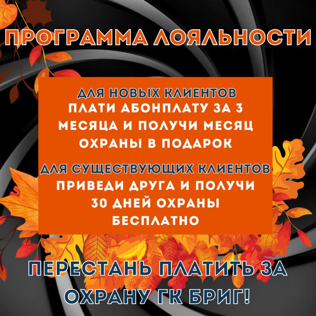 Программа лояльности на сентябрь ГК БРИГ