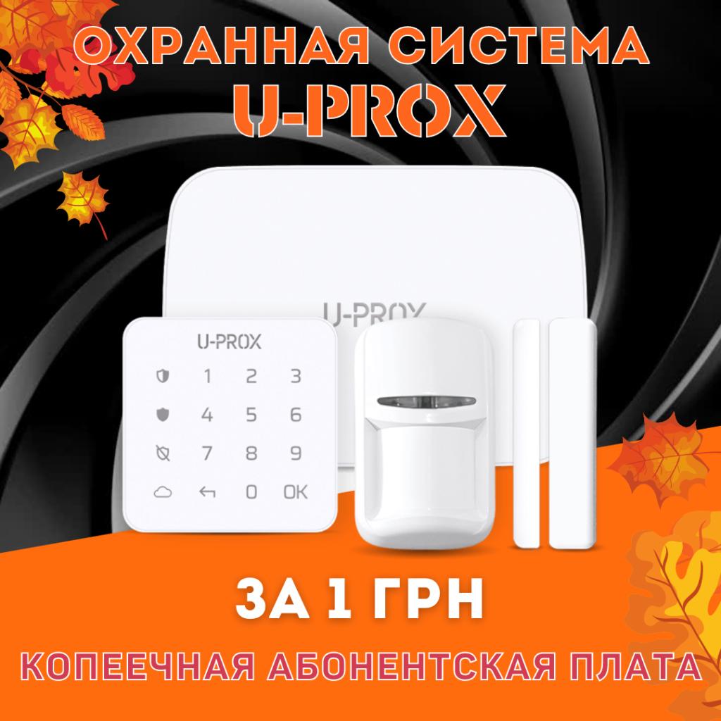 U-Prox за 1 грн | ГК БРИГ