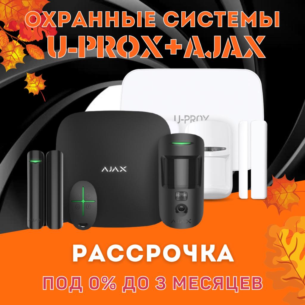 U-Prox + Ajax = Рассрочка | ГК БРИГ